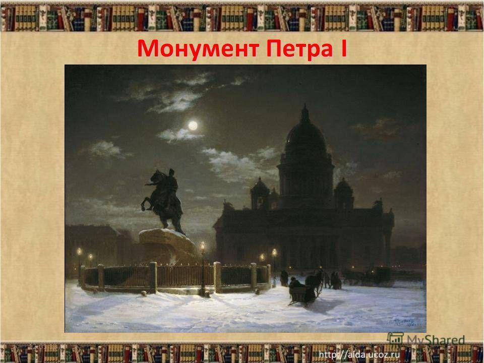 Монумент Петра I 12.01.1215