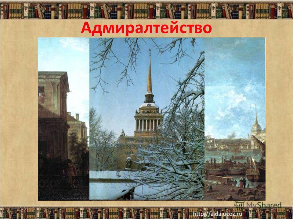 Адмиралтейство 12.01.1216