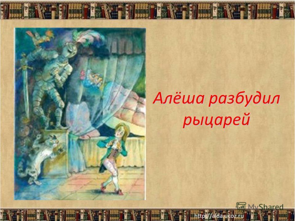 Алёша разбудил рыцарей 12.01.1225