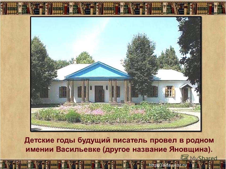 20.12.20132 Детские годы будущий писатель провел в родном имении Васильевке (другое название Яновщина).