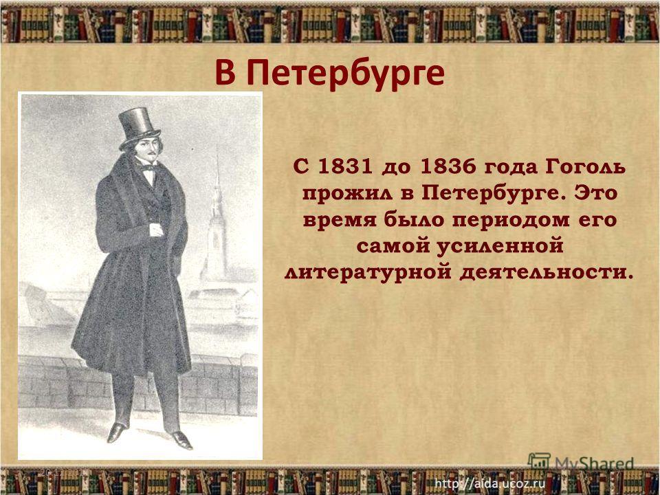 В Петербурге 20.12.20137 С 1831 до 1836 года Гоголь прожил в Петербурге. Это время было периодом его самой усиленной литературной деятельности.