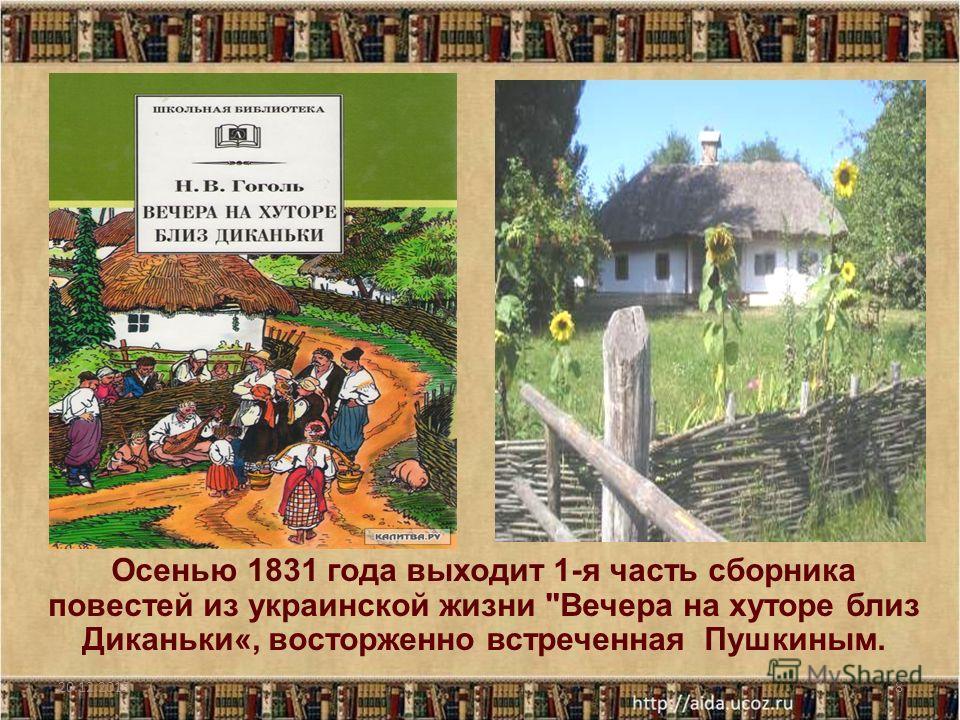 20.12.20138 Осенью 1831 года выходит 1-я часть сборника повестей из украинской жизни Вечера на хуторе близ Диканьки«, восторженно встреченная Пушкиным.