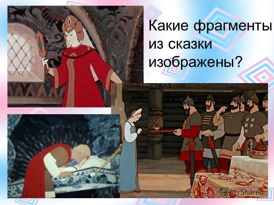 Какие фрагменты из сказки изображены?