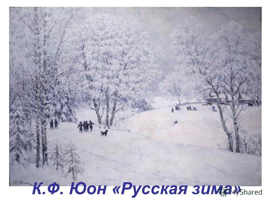 К.Ф. Юон «Русская зима»