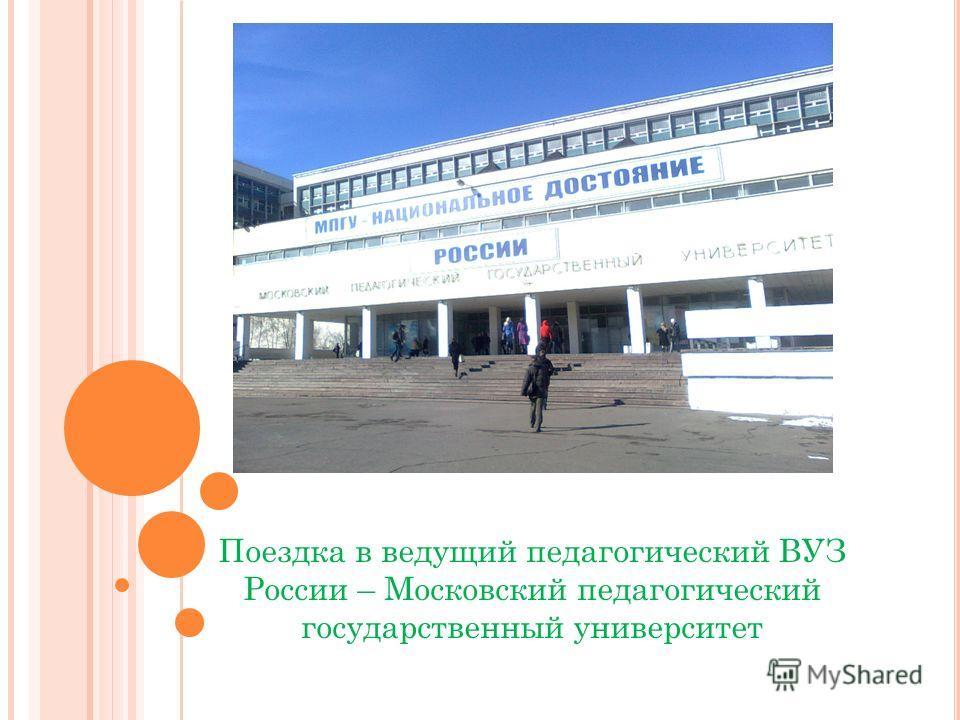 Поездка в ведущий педагогический ВУЗ России – Московский педагогический государственный университет