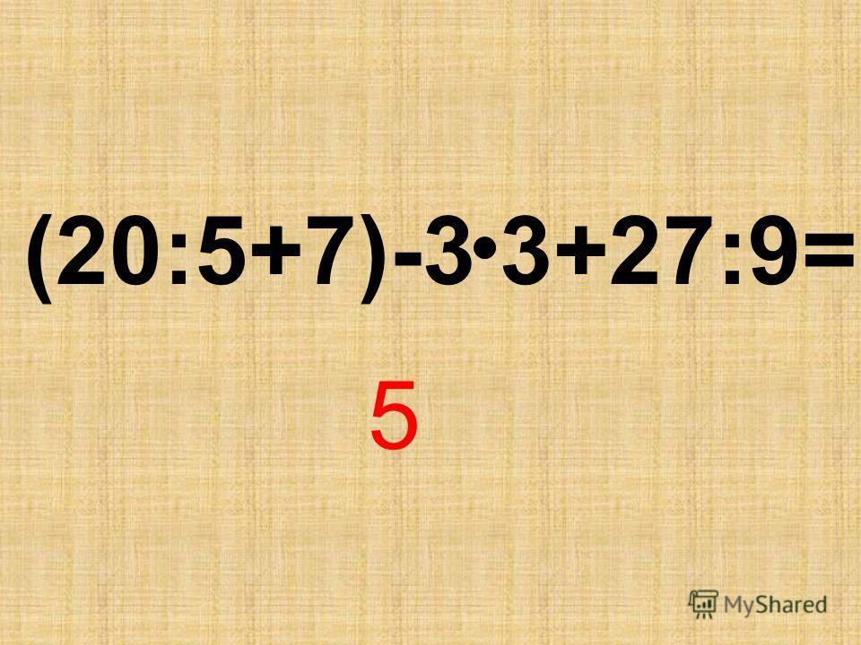 (20:5+7)-3 3+27:9= 5