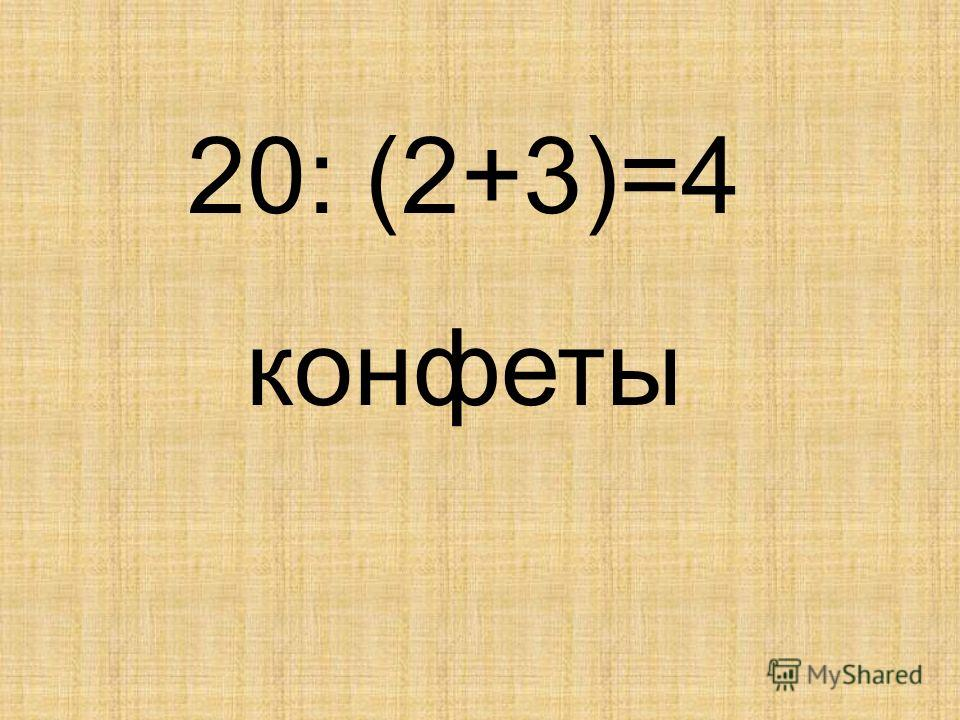20: (2+3)=4 конфеты
