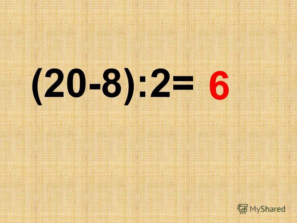 (20-8):2= 6