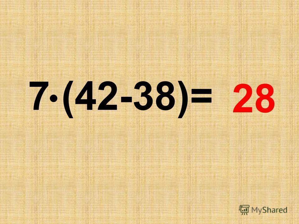 7 (42-38)= 28
