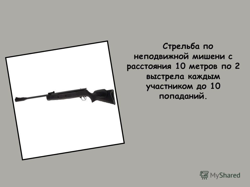 Стрельба по неподвижной мишени с расстояния 10 метров по 2 выстрела каждым участником до 10 попаданий.