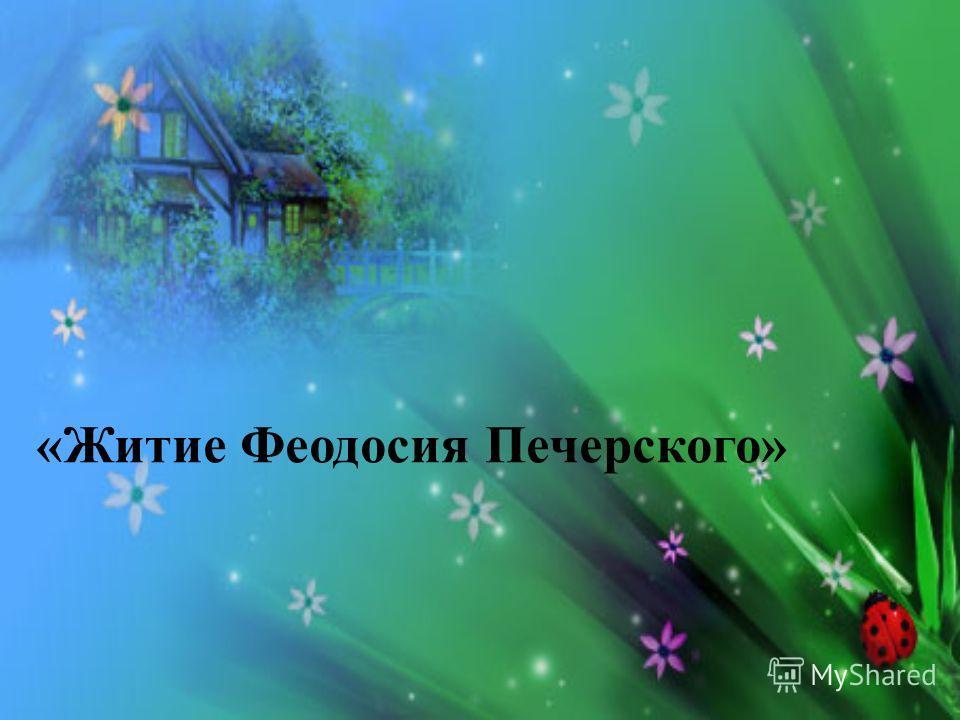 «Житие Феодосия Печерского»