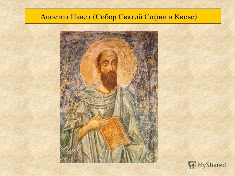 Апостол Павел (Собор Святой Софии в Киеве)