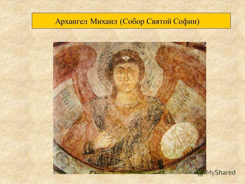 Архангел Михаил (Собор Святой Софии)