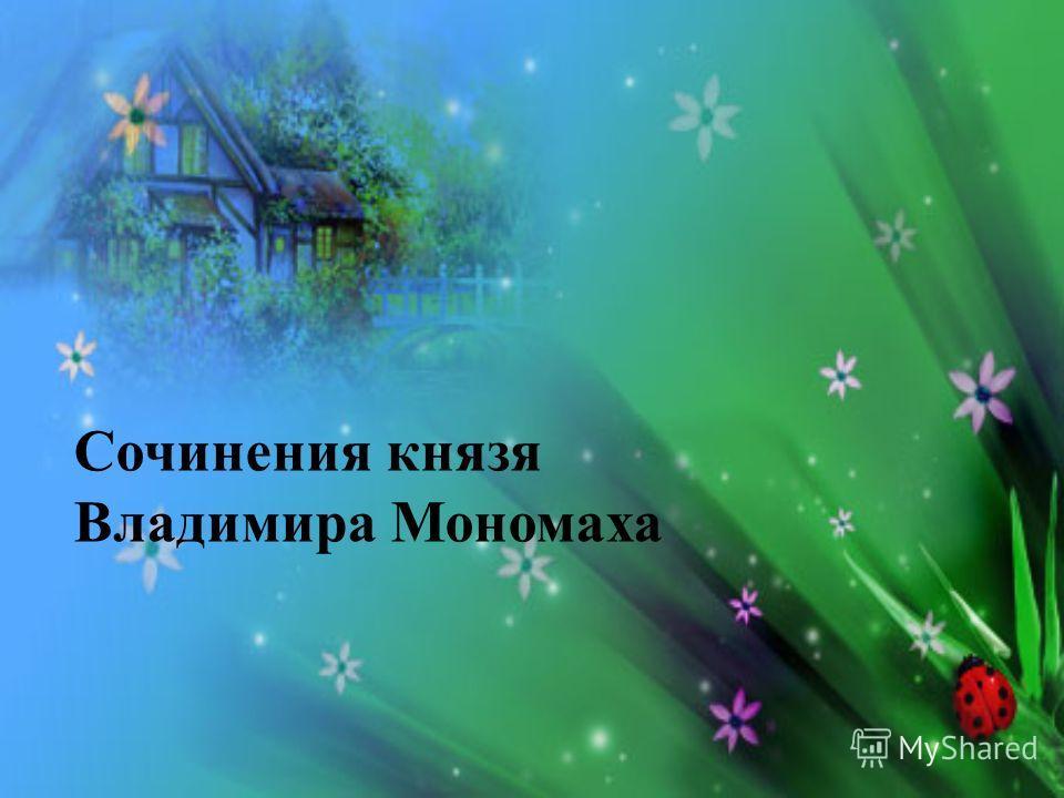 Сочинения князя Владимира Мономаха
