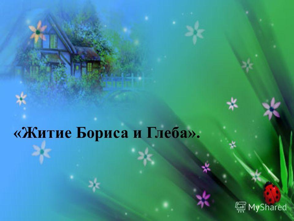 «Житие Бориса и Глеба».