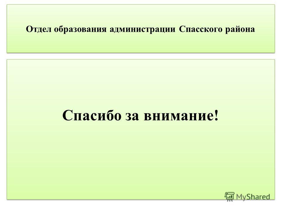 Отдел образования администрации Спасского района Спасибо за внимание!