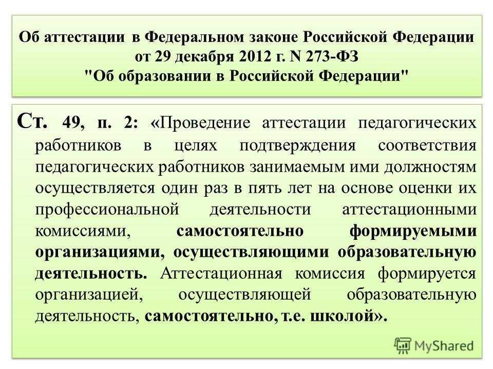 Об аттестации в Федеральном законе Российской Федерации от 29 декабря 2012 г. N 273-ФЗ