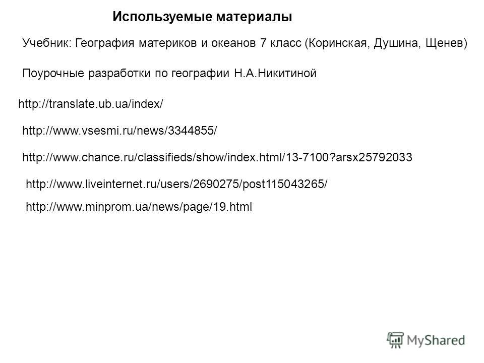 http://www.liveinternet.ru/users/2690275/post115043265/ http://www.minprom.ua/news/page/19.html http://translate.ub.ua/index/ http://www.vsesmi.ru/news/3344855/ http://www.chance.ru/classifieds/show/index.html/13-7100?arsx25792033 Используемые матери