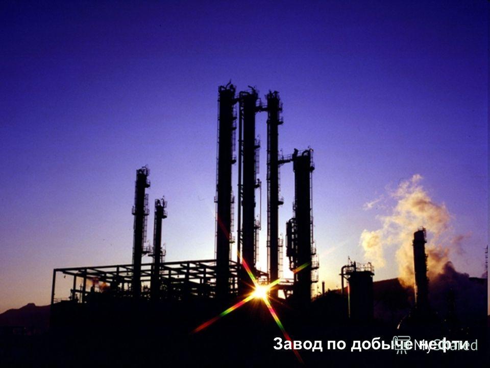 Завод по добыче нефти