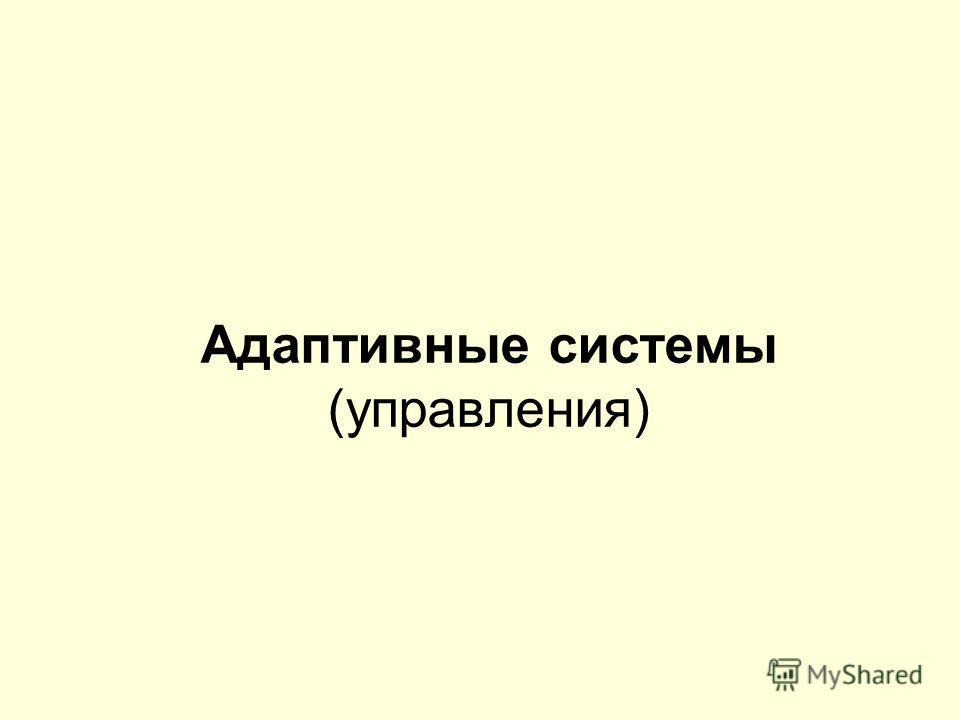 Адаптивные системы (управления)