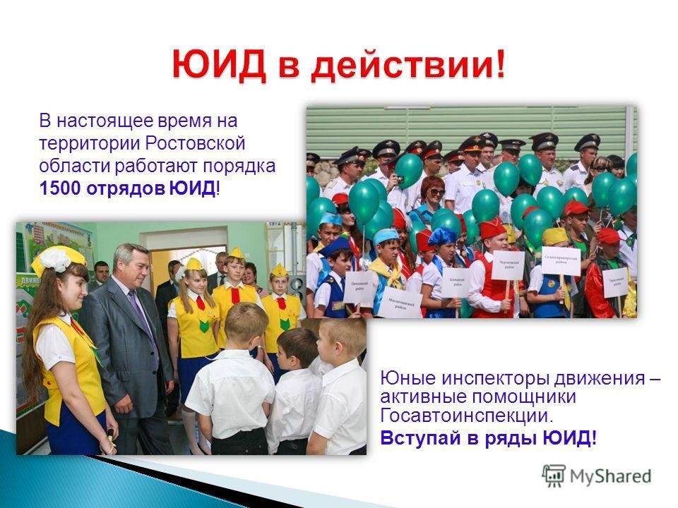 В настоящее время на территории Ростовской области работают порядка 1500 отрядов ЮИД! Юные инспекторы движения – активные помощники Госавтоинспекции. Вступай в ряды ЮИД!