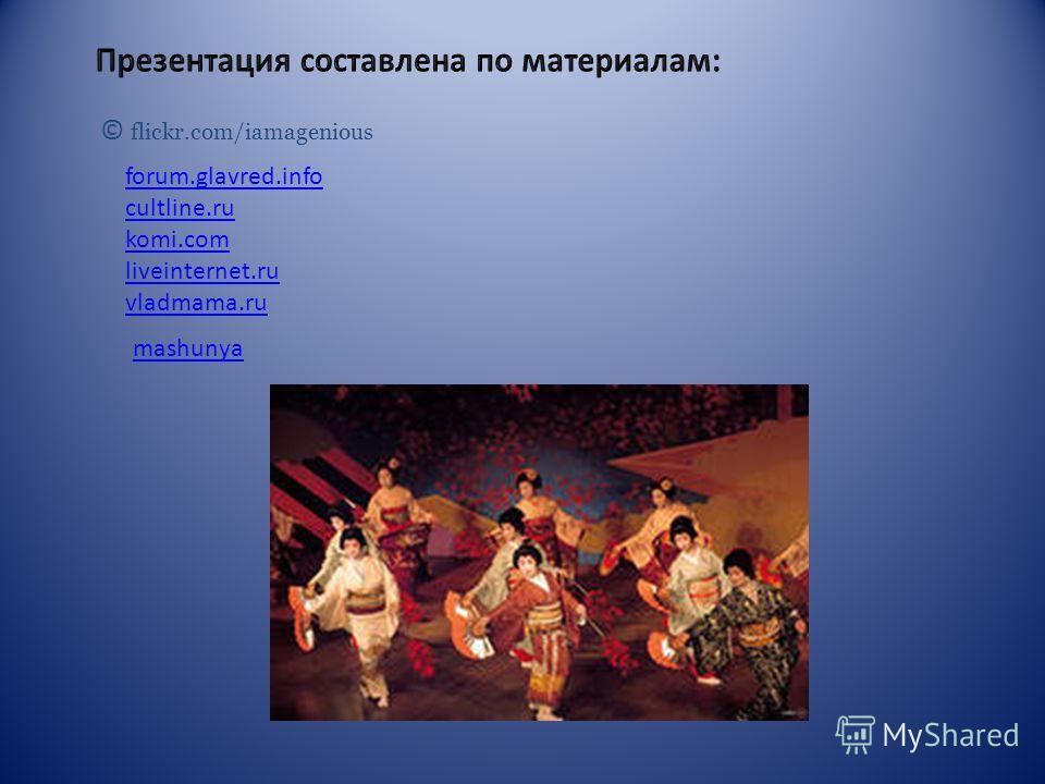 © flickr.com/iamagenious forum.glavred.info cultline.ru komi.com liveinternet.ru vladmama.ru mashunya