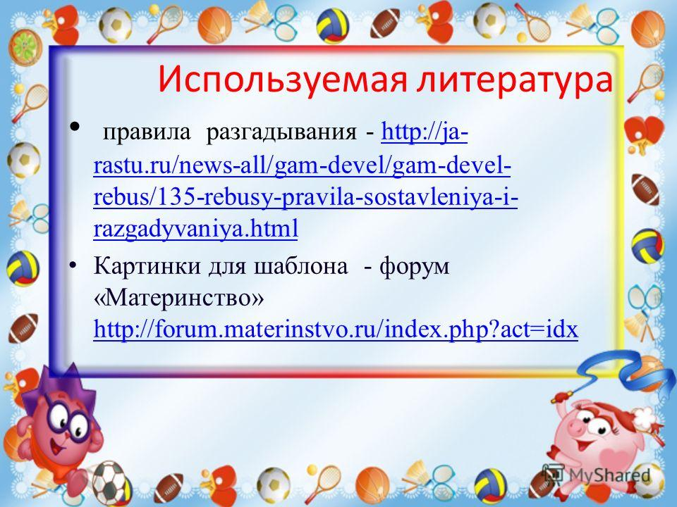 правила разгадывания - http://ja- rastu.ru/news-all/gam-devel/gam-devel- rebus/135-rebusy-pravila-sostavleniya-i- razgadyvaniya.htmlhttp://ja- rastu.ru/news-all/gam-devel/gam-devel- rebus/135-rebusy-pravila-sostavleniya-i- razgadyvaniya.html Картинки