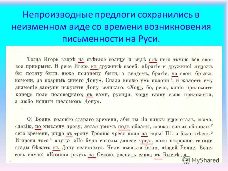 Непроизводные предлоги сохранились в неизменном виде со времени возникновения письменности на Руси.