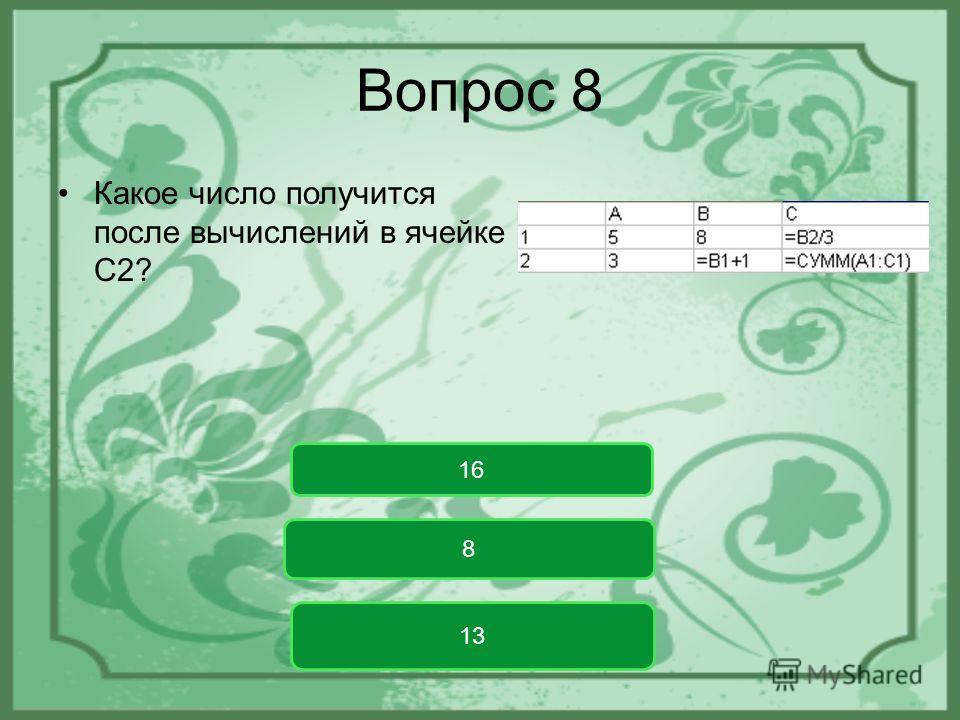 Вопрос 8 Какое число получится после вычислений в ячейке С2? 16 8 13