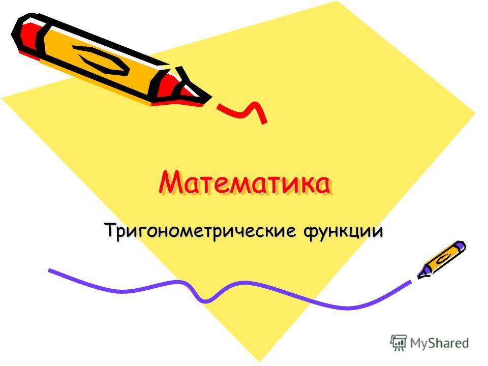 МатематикаМатематика Тригонометрические функции
