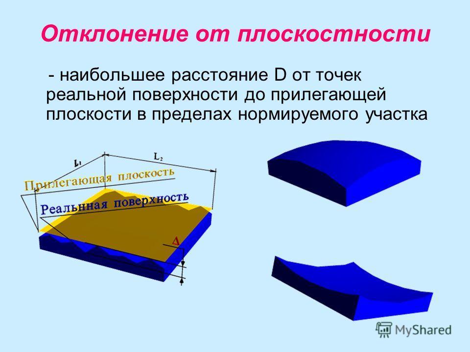 Отклонение от плоскостности - наибольшее расстояние D от точек реальной поверхности до прилегающей плоскости в пределах нормируемого участка