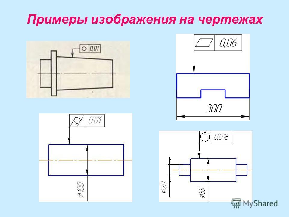 Примеры изображения на чертежах