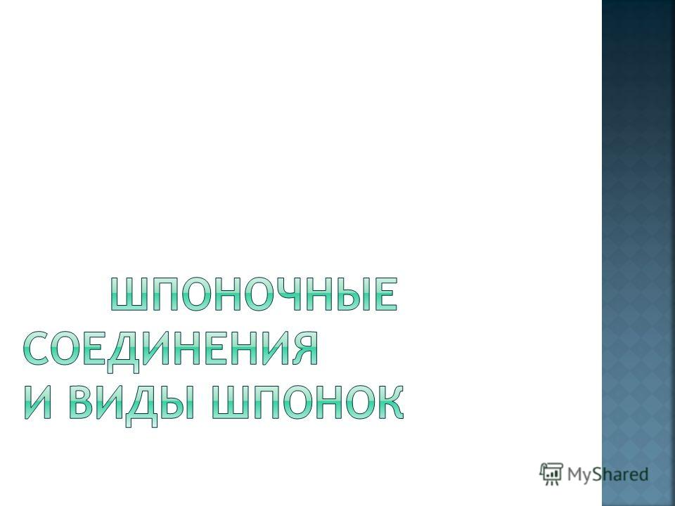 Сборочные Чертежи Презентация Скачать