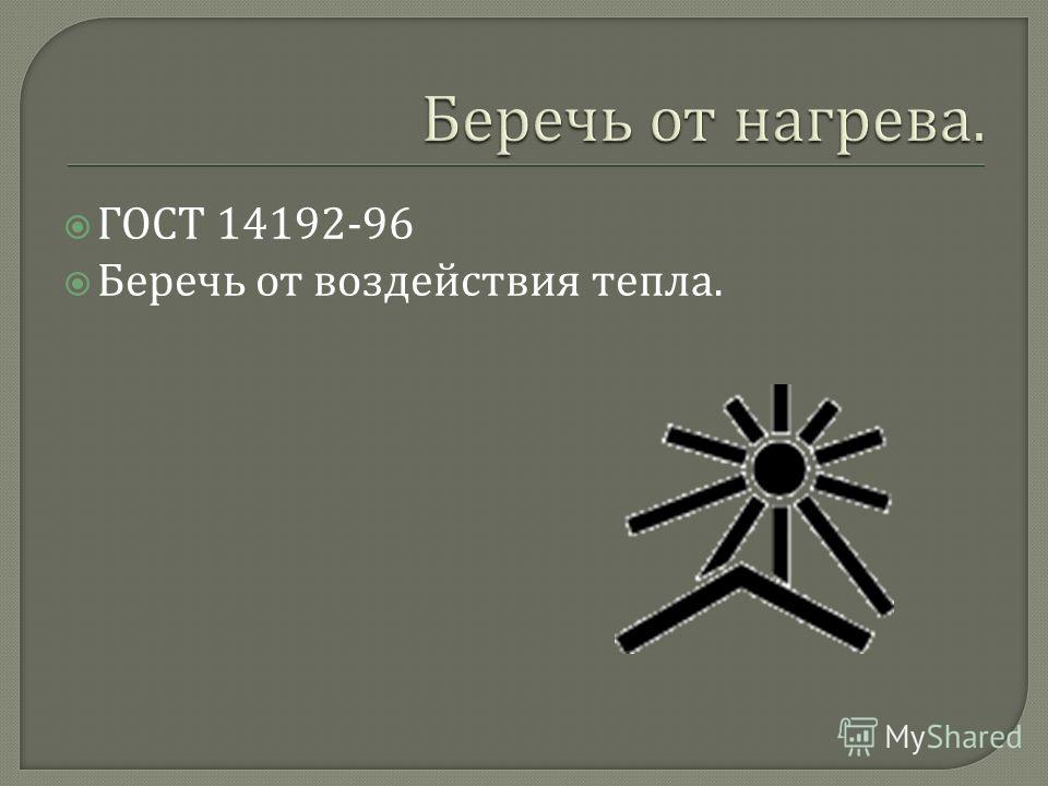 ГОСТ 14192-96 Беречь от воздействия тепла.