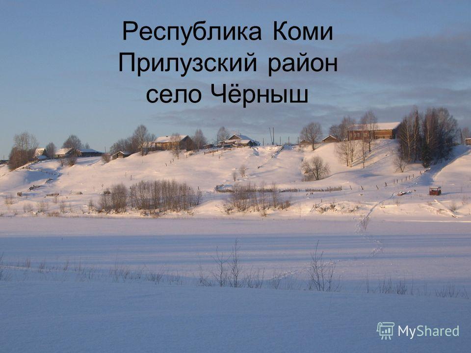 Республика Коми Прилузский район село Чёрныш
