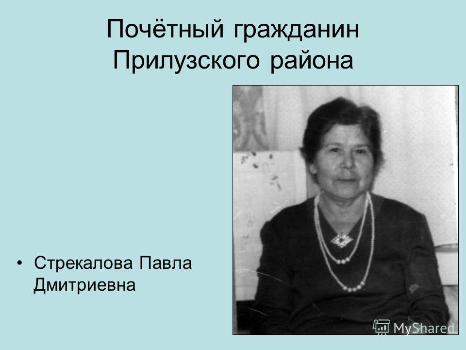 Почётный гражданин Прилузского района Стрекалова Павла Дмитриевна