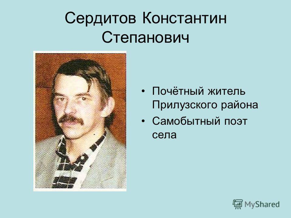 Сердитов Константин Степанович Почётный житель Прилузского района Самобытный поэт села