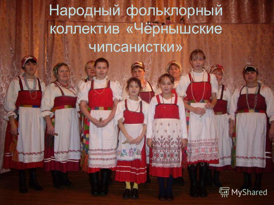 Народный фольклорный коллектив «Чёрнышские чипсанистки»