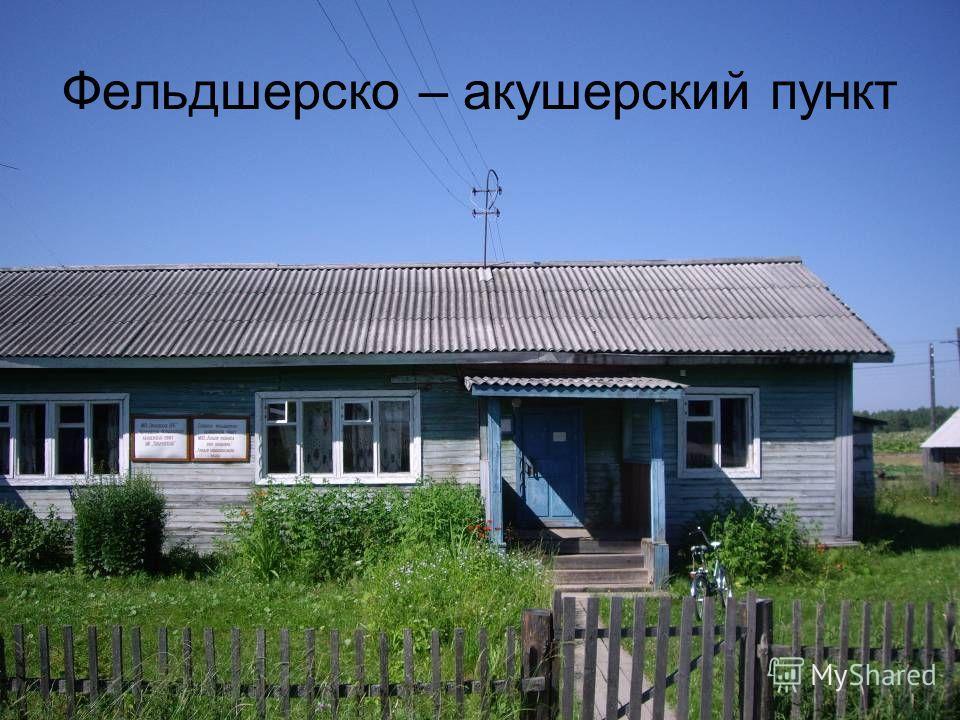 Фельдшерско – акушерский пункт