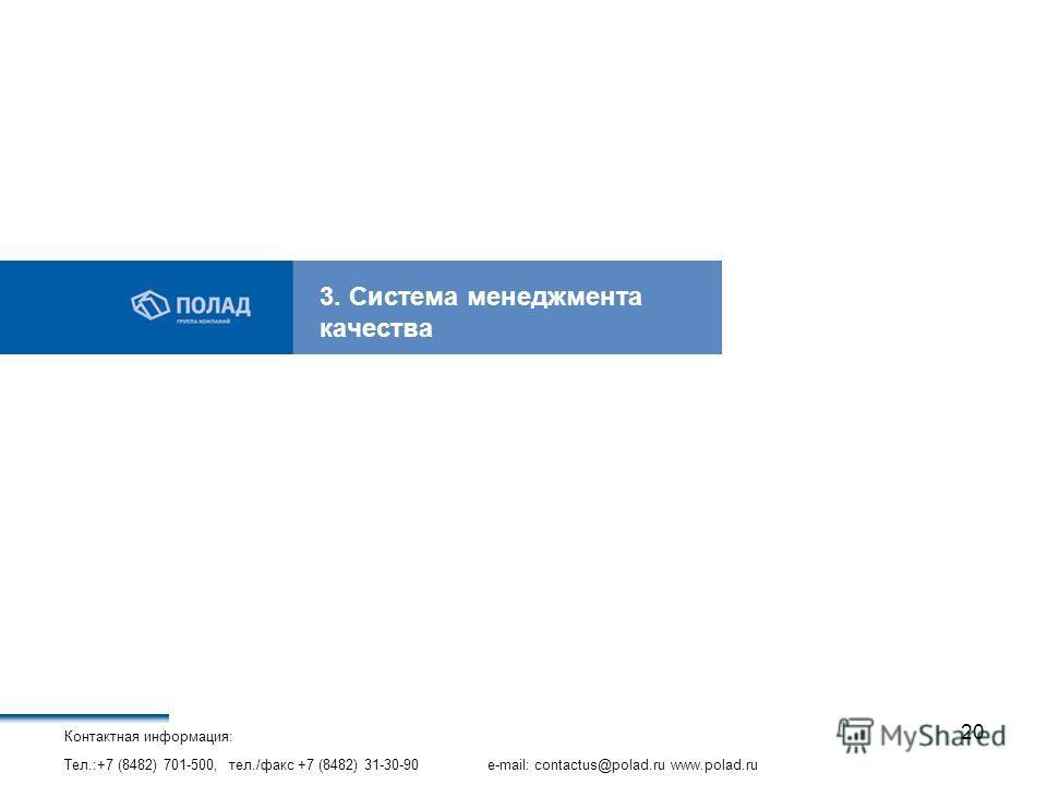 Контактная информация: Тел.:+7 (8482) 701-500, тел./факс +7 (8482) 31-30-90 e-mail: contactus@polad.ru www.polad.ru 20 3. Система менеджмента качества