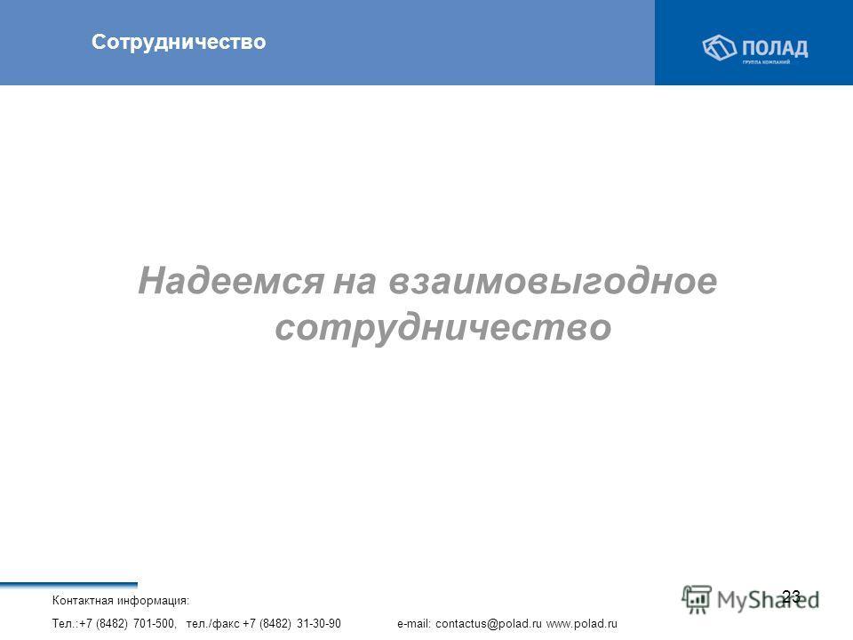 Контактная информация: Тел.:+7 (8482) 701-500, тел./факс +7 (8482) 31-30-90 e-mail: contactus@polad.ru www.polad.ru 23 Сотрудничество Надеемся на взаимовыгодное сотрудничество