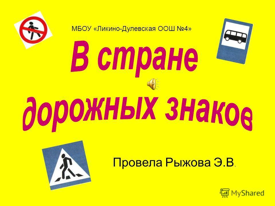 МБОУ «Ликино-Дулевская ООШ 4» Провела Рыжова Э.В.