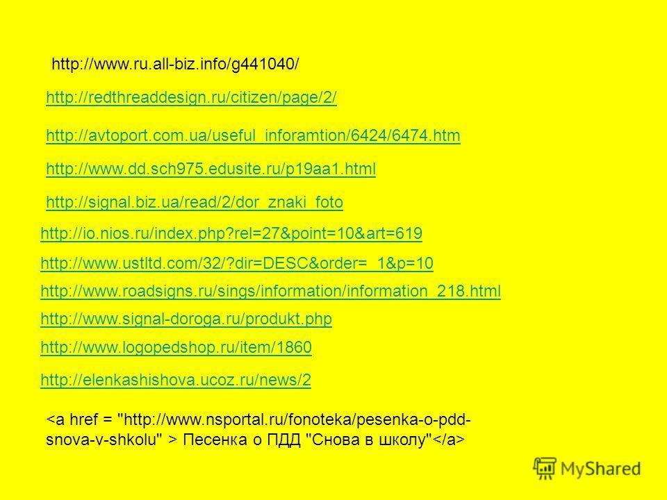 http://www.ru.all-biz.info/g441040/ http://redthreaddesign.ru/citizen/page/2/ http://avtoport.com.ua/useful_inforamtion/6424/6474.htm http://www.dd.sch975.edusite.ru/p19aa1.html http://signal.biz.ua/read/2/dor_znaki_foto http://io.nios.ru/index.php?r