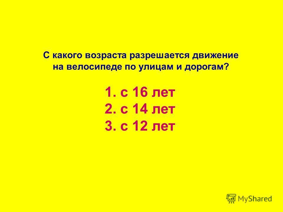 С какого возраста разрешается движение на велосипеде по улицам и дорогам? 1. с 16 лет 2. с 14 лет 3. с 12 лет