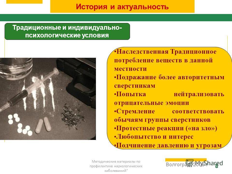 Методические материалы по профилактике наркологических заболеваний