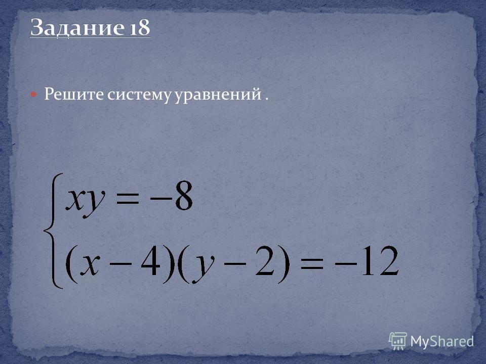 Решите систему уравнений.