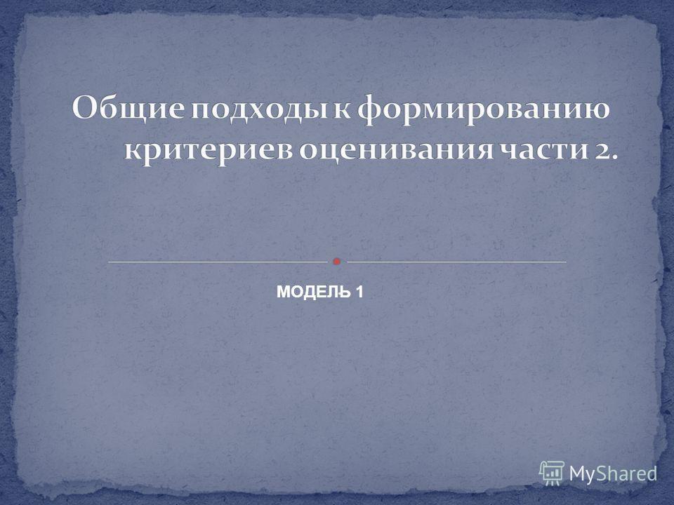 . МОДЕЛЬ 1