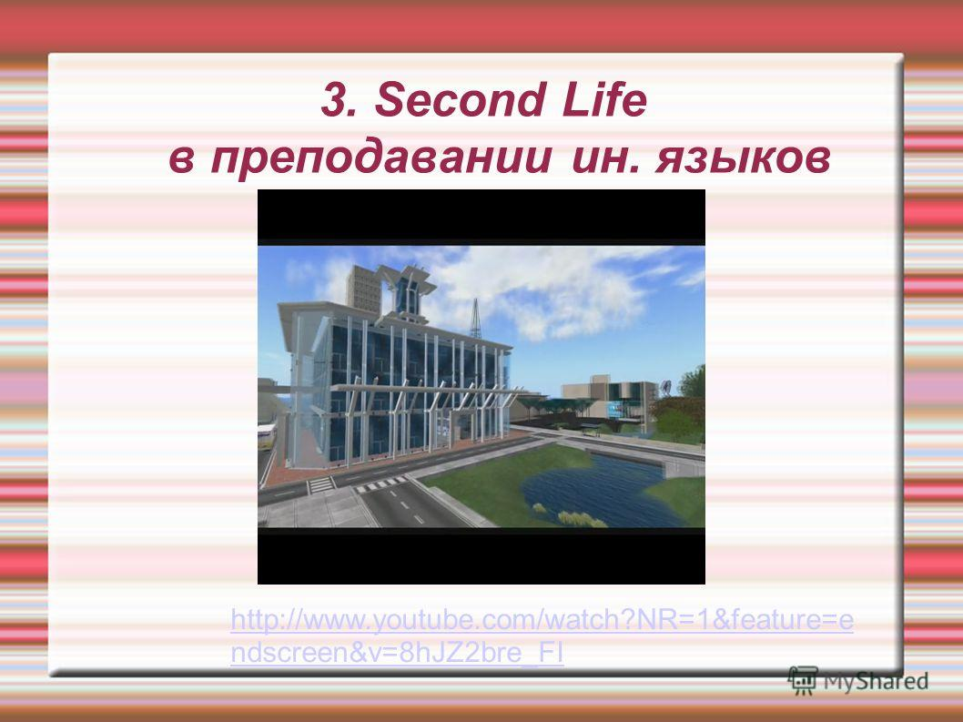 3. Second Life в преподавании ин. языков http://www.youtube.com/watch?NR=1&feature=e ndscreen&v=8hJZ2bre_FI
