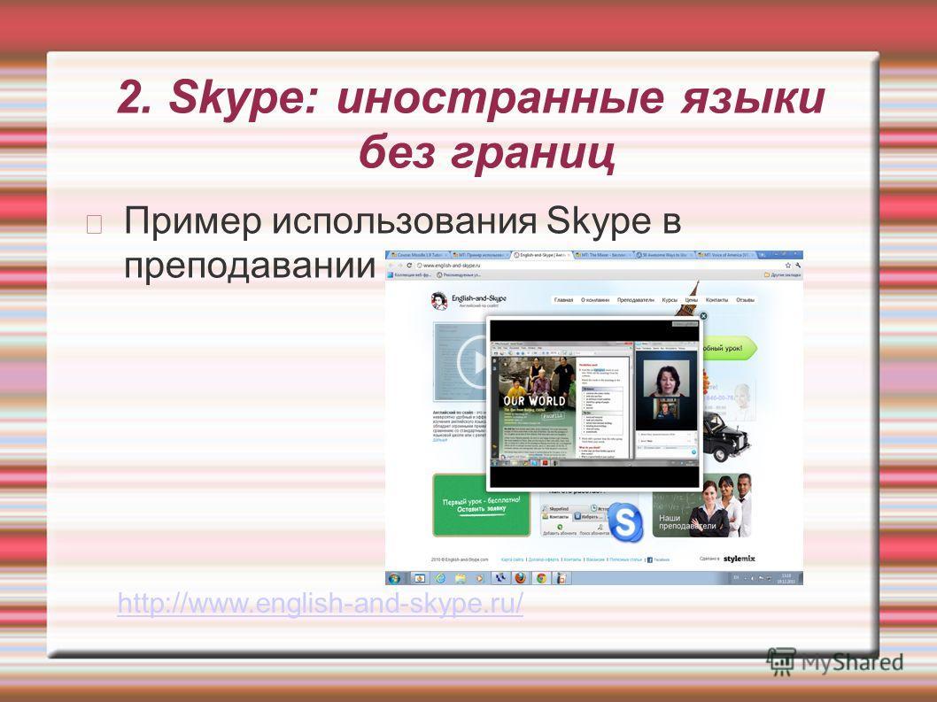2. Skype: иностранные языки без границ Пример использования Skype в преподавании http://www.english-and-skype.ru/