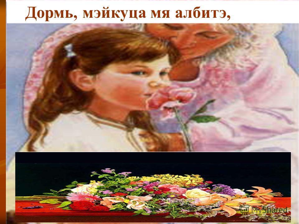 Pierre-Auguste Renoir (1841-1919) Сэ те везь ши май -наинте: Кум ерай кынд ну ций минте.